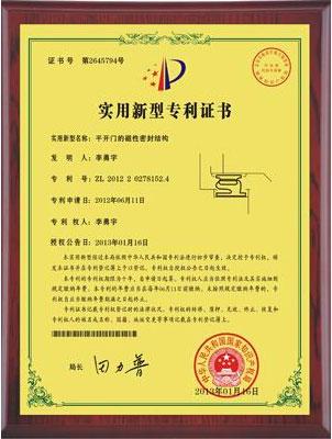 外觀設計(ji)專(zhuan)利證書