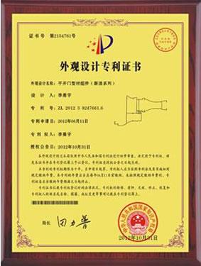 專(zhuan)利證書