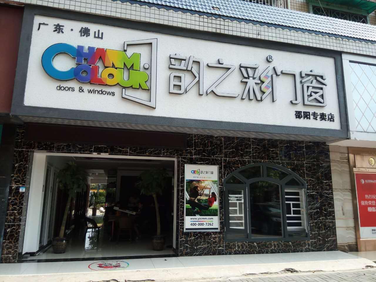 韻之彩門窗湖(hu)南邵陽專(zhuan)賣店