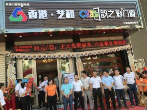 【韻之彩門窗】熱烈祝賀廣東梅州大(da)埔專(zhuan)賣店開