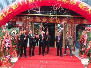 祝賀韻之彩門窗雲(yun)南楚雄(xiong)市專(zhuan)賣店開業圓滿(man)成功(gong)